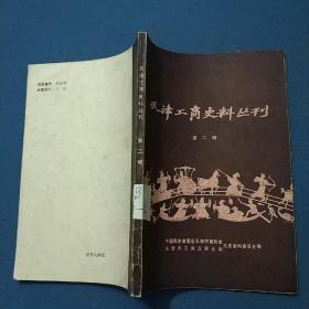 天津工商史料丛刊(第二辑)