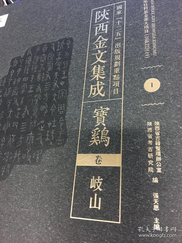 《陕西金文集成》1版2次