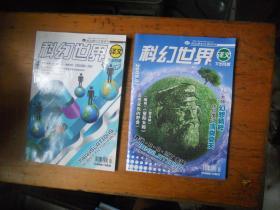 科幻世界 译文版 2009年 第3、7期