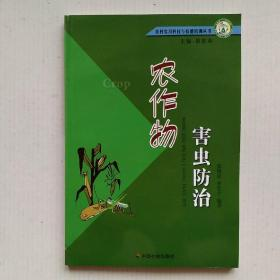 《农作物害虫防治》(农村实用科技与技能培训丛书)