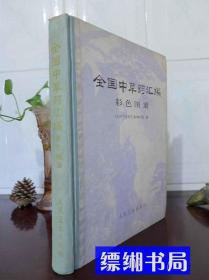 全国中草药汇编 彩色图谱  毛笔签名书 1977一版一印  (带毛主席语录,中英文对照目录)