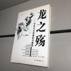 龙之殇:中华文化的尴尬与嬗变  【一版一印 9品-95品+++ 正版现货 自然旧 实图拍摄 看图下单】