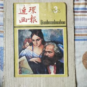 连环画报1983-3