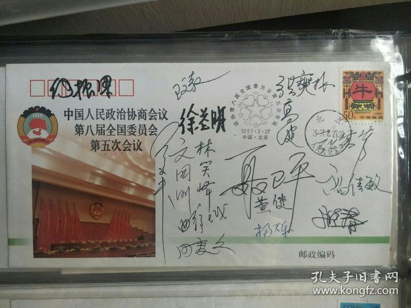 八届政协纪念封,体育届委员何振梁,王义夫,张蓉芳等签名封