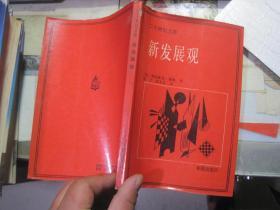 新发展观(二十世纪文库)