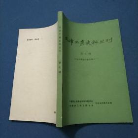 天津工商史料丛刊-第七辑——行业与同业公会专辑之一