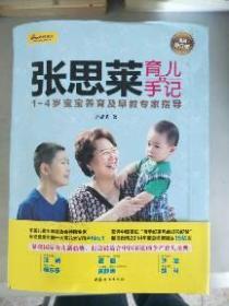 (正版现货~)张思莱育儿手记·下:1~4岁宝宝养育及早教专家指导(全新修订版)9787512711266