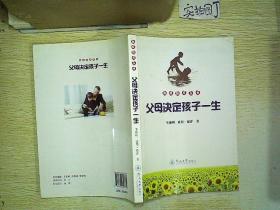 阳光教育丛书:父母决定孩子一生