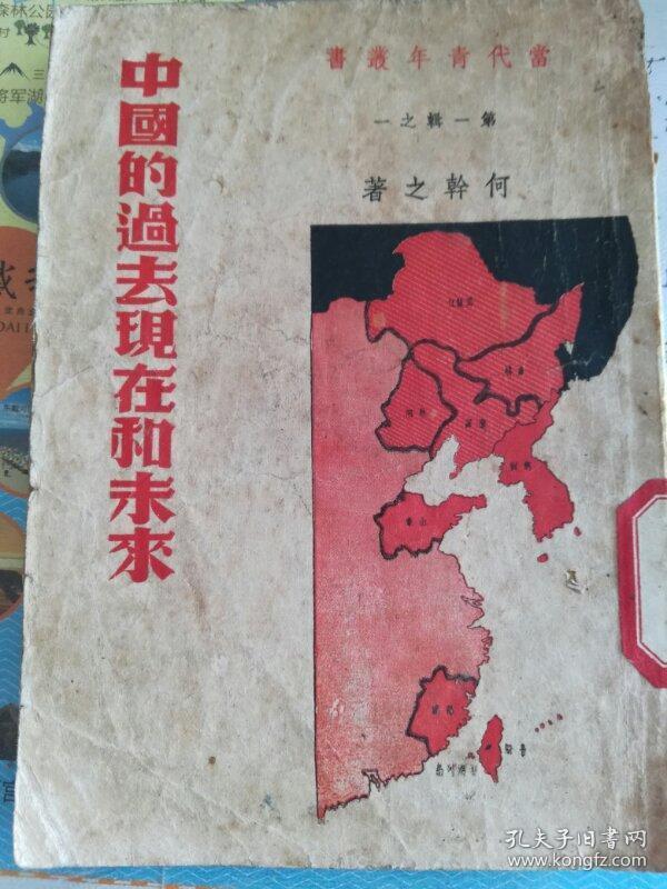 中国的过去现在与未来