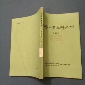 天津工商史料丛刊 第四辑