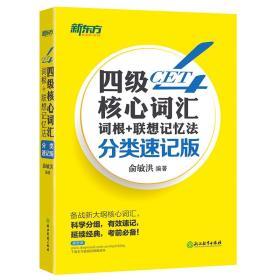 新东方 四级核心词汇词根+联想记忆法:分类速记版