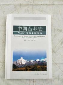 中国苦荞麦及其近缘野生种资源