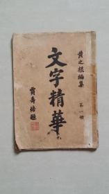 民国旧书:文字精华 第一册