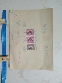 52年武进县税务发货单七张加28张印花税票