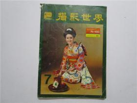 约七十年代出版《摄影世界》第7期 (邵景棉 谭文林编辑 香港摄影世界出版社)