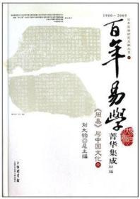 1900-2009百年易学菁华集成 周易与中国文化 (16开精装 全4册)