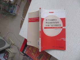 基于区域整合理论创新视角的区域产业升级研究:以京津冀为例