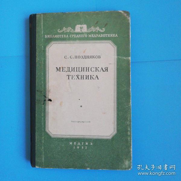医学技术    俄文原版布脊精装1957年插图本