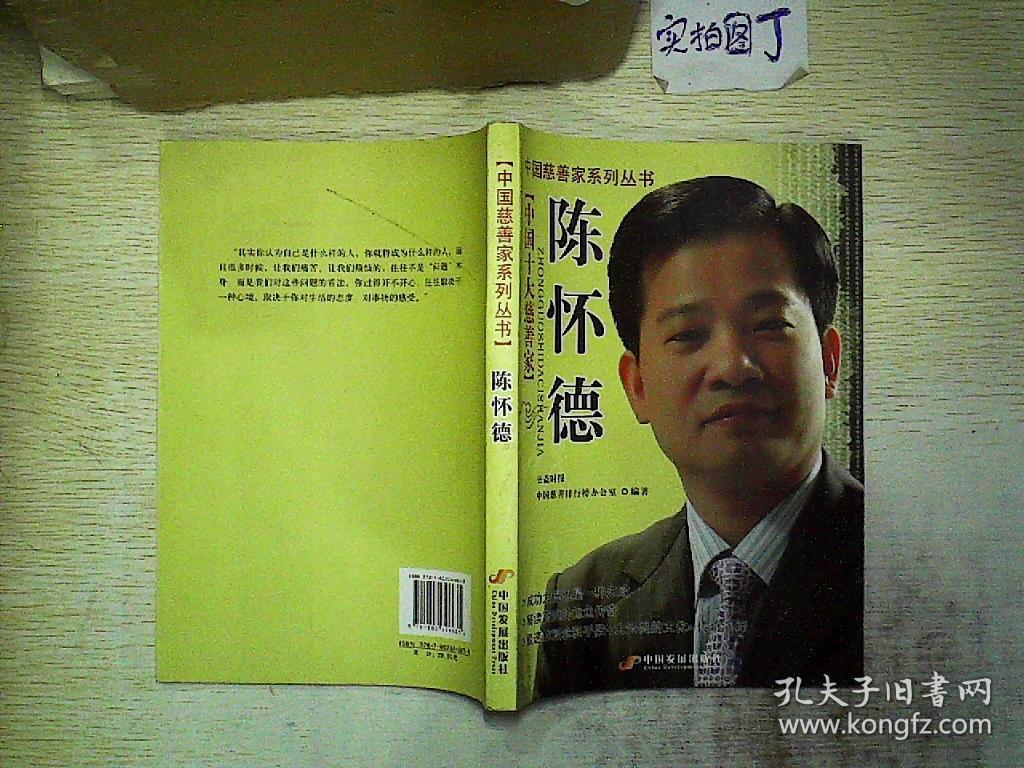 中国慈善家系列视频;陈怀德床丛书技图片