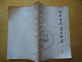 初中古代诗文助读(二)