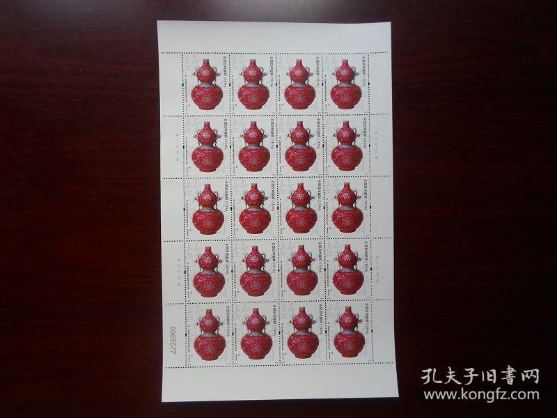2012年印花税票 清纹如意耳葫芦式瓶1角印花税票 版票 有软折