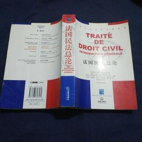 法国民法总论(包快递)