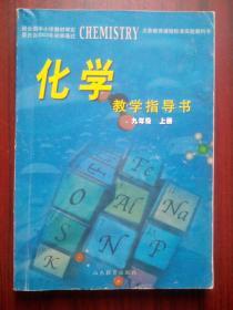 初中化学教师教学指导书九年级上册,山东版初中化学2005年第2版