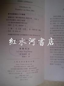 21世纪年度最佳2001年:雷曼先生   馆藏
