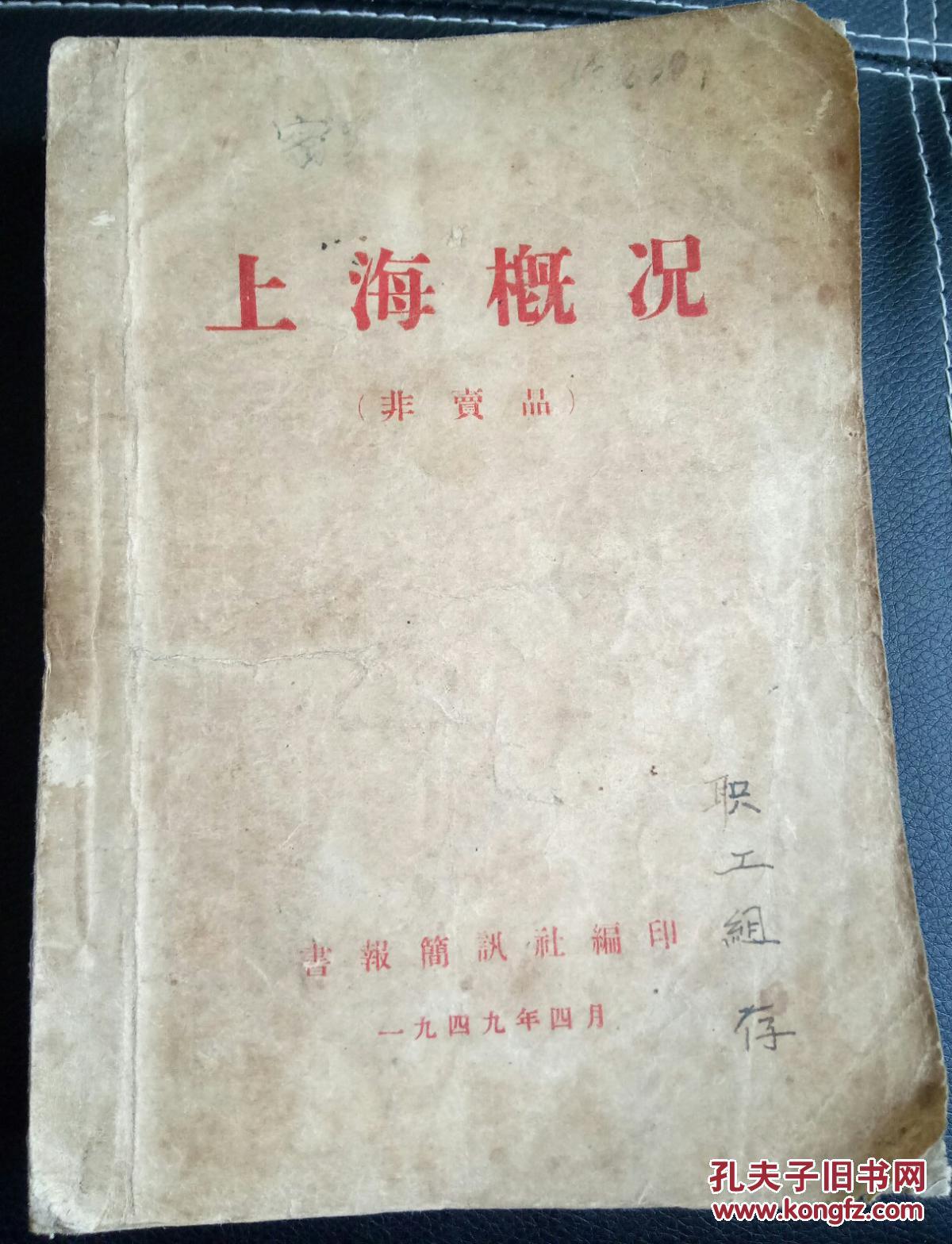 重要简讯历史文献,《上海部门》,1949年4月,中共概况书报以红色情报社小学毕业说课稿图片