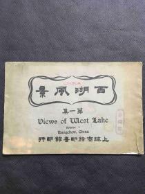 848上海商务印书馆印行《西湖风景》第一集一册全