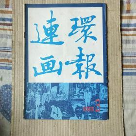 连环画报1988-3
