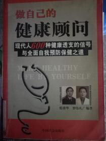 【现货~】做自己的健康顾问9787508700786