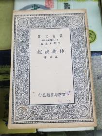 万有文库--林业浅说(民国版)
