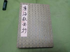 康海散曲抄 册页【硬笔书法家周擎钢笔手迹】真迹非印刷品 P1