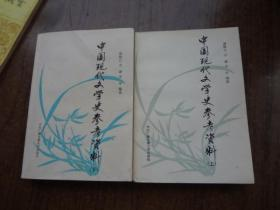 中国现代文学史参考资料  全二册