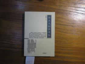 《简帛文献学通论》