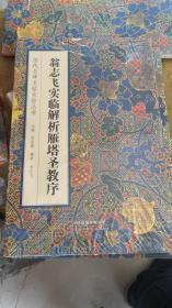 翁志飞实临解析雁塔圣教序  历代名碑名帖实临丛书(8开 全新有塑封)