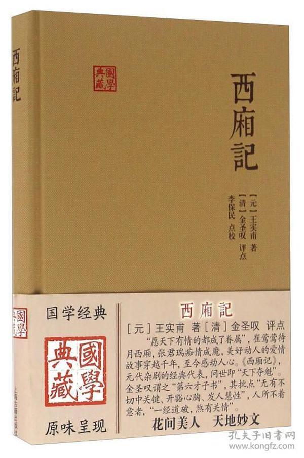 新书--国学典藏--西厢记[元]王实甫著,[清]金圣叹评点,李保民校点9787532580316