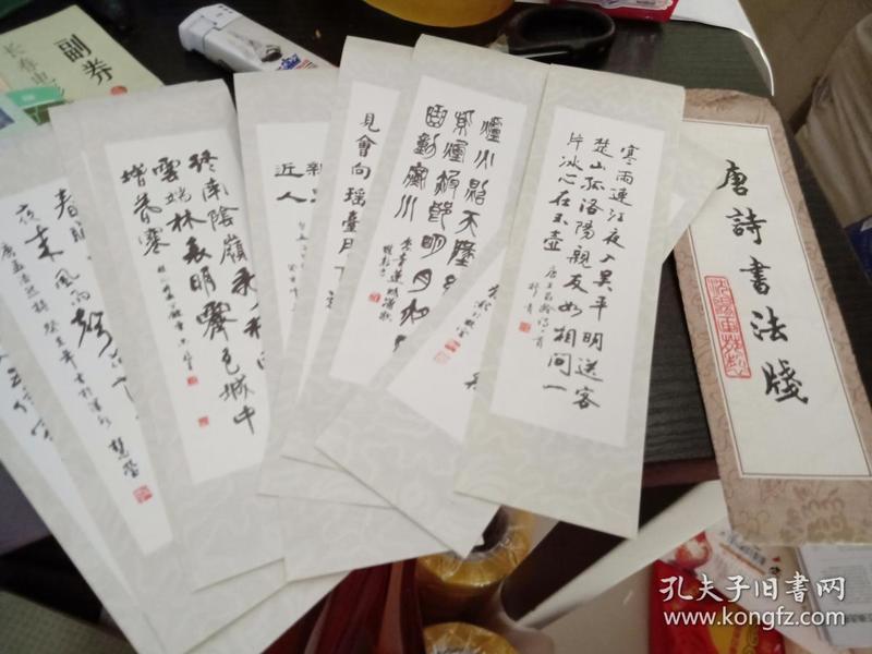 唐诗书法牋(9张张)沈阳画苑【哲成、佟铸等