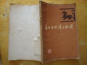 高中古代诗文助读(二)