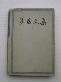 《茅盾文集》第六卷【精装本,1958年一版一印,外封皮自然旧,稍有磨损】