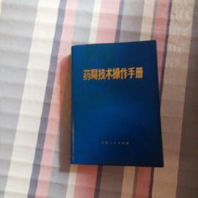 药局技术操作手册