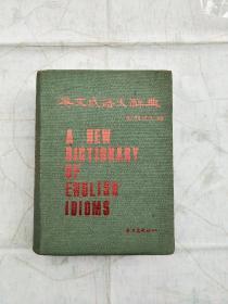 英文成语大辞典(台湾版)