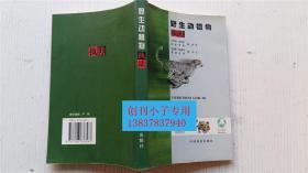 野生动植物执法 万自明 孟宪林 刘敏 闵钠 编著 中国林业出版社 9787503838583