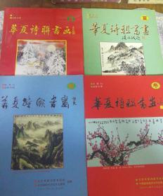 华夏诗联书画2011.38.39.40.41.春.夏.秋.冬.四期合售