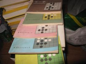 下一手1-8   10-21   23-24  26-29  31  共29本合售  9品的有17本  85品的12本  围棋书