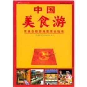 中国美食游——饮食自助游地图完全指南