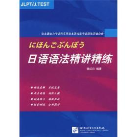 日语语法精讲精练