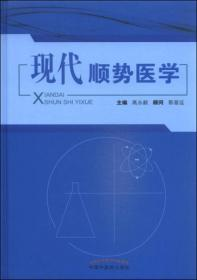 现代顺势医学(未拆封)