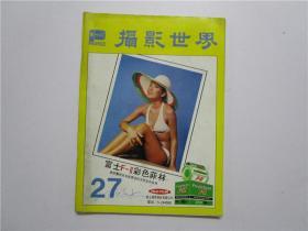 约七十年代出版《摄影世界》第27期 (邵景棉 谭文林编辑 香港摄影世界出版社)